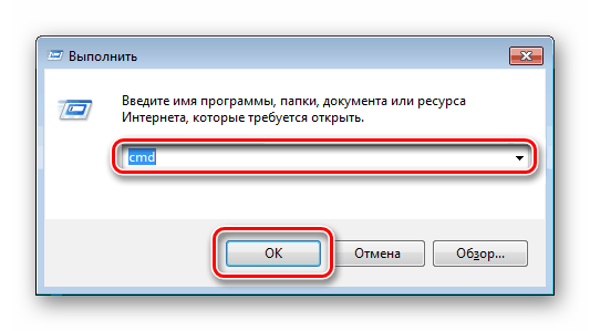 Zapusk-komandnoy-stroki-v-Windows-7-2.png