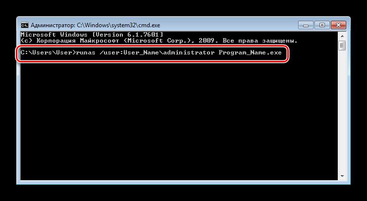 Vvod-komandyi-v-komandnuyu-stroku-Windows-7-1.png
