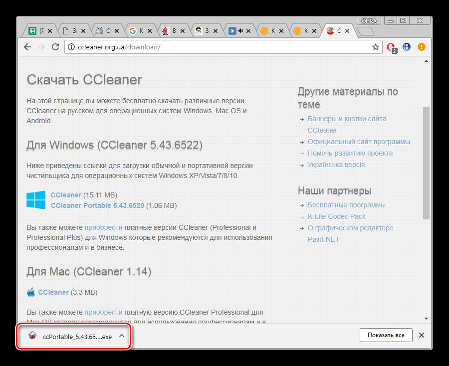 Zapusk-portativnoy-versii-programmyi.png