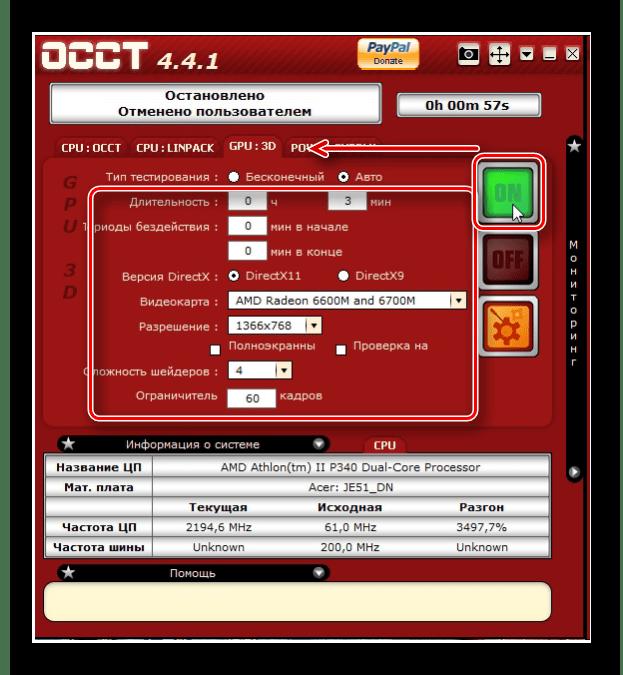OCCT-glavnoe-okno.png