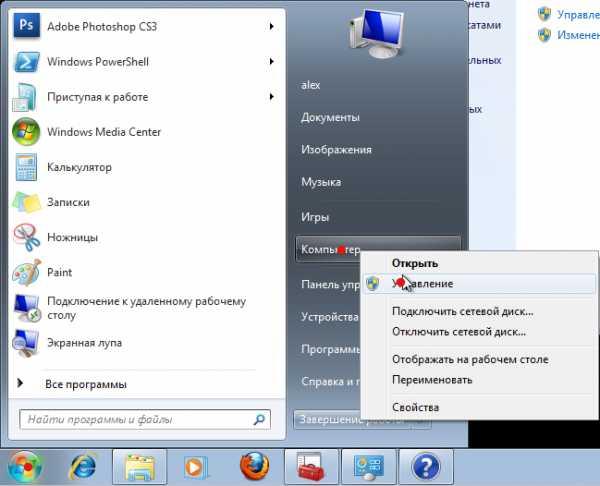 kak_smenit_administratora_v_windows_7_1.jpg
