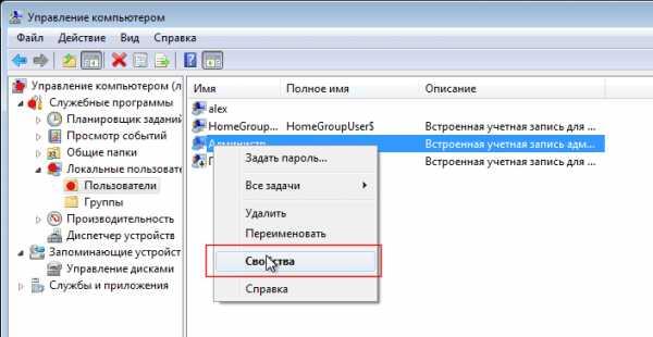 kak_smenit_administratora_v_windows_7_2.jpg