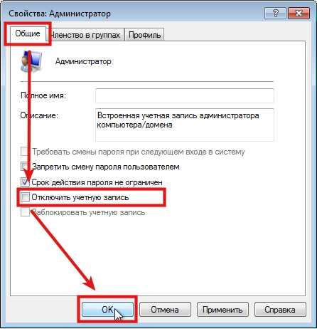 kak_smenit_administratora_v_windows_7_3.jpg
