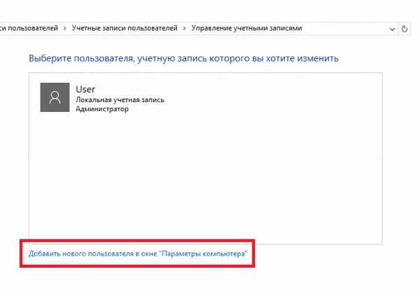 kak_smenit_administratora_v_windows_7_9.jpg