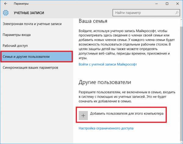 kak_smenit_administratora_v_windows_7_10.jpg
