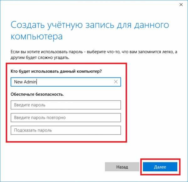 kak_smenit_administratora_v_windows_7_13.jpg