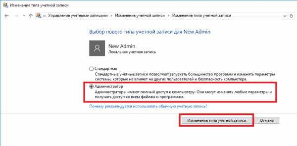 kak_smenit_administratora_v_windows_7_16.jpg