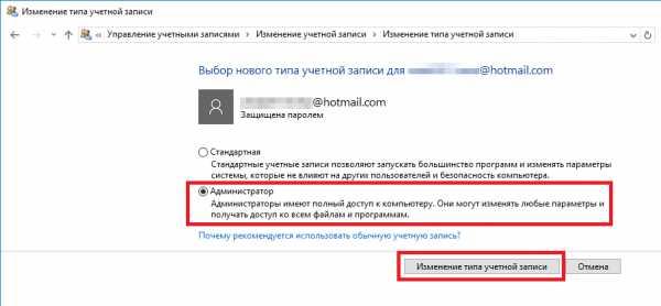 kak_smenit_administratora_v_windows_7_21.jpg