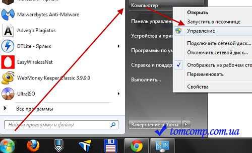 kak_smenit_administratora_v_windows_7_28.jpg