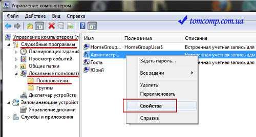 kak_smenit_administratora_v_windows_7_29.jpg