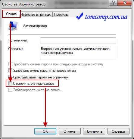 kak_smenit_administratora_v_windows_7_30.jpg