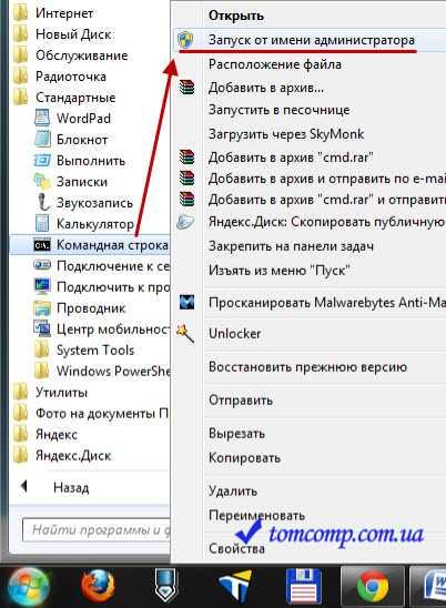 kak_smenit_administratora_v_windows_7_32.jpg