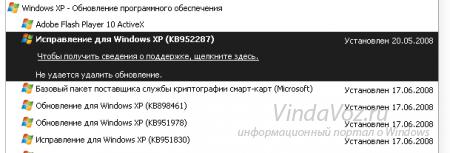 1401464844_udalit_obnovleniya_2.png