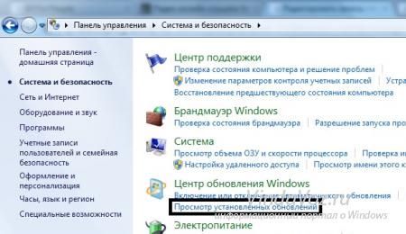 1401464785_udalit_obnovleniya_6.png
