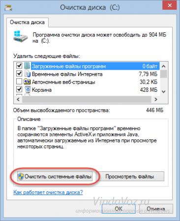 1401464843_udalit_obnovleniya_15.png