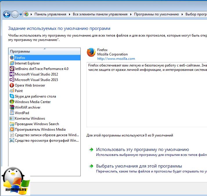 vosstanovlenie-assotsiatsii-exe-faylov-windows-7-2.png