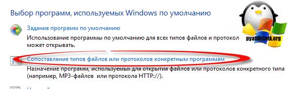vosstanovlenie-assotsiatsii-faylov-v-windows-7.png