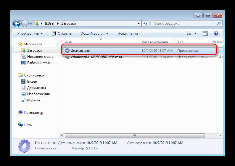 zapusk-unassoc-dlya-izmeneniya-assocziaczij-fajlov-v-windows-7.png