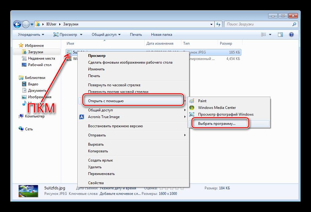 otkryt-punkt-izmeneniya-assocziaczij-fajlov-v-kontekstnom-menyu-dokumenta-windows-7.png