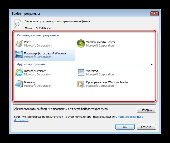 vybrat-rekomenduemuyu-ili-druguyu-programmu-dlya-izmeneniya-assocziaczij-fajlov-v-kontekstnom-menyu-dokumenta-windows-7.png