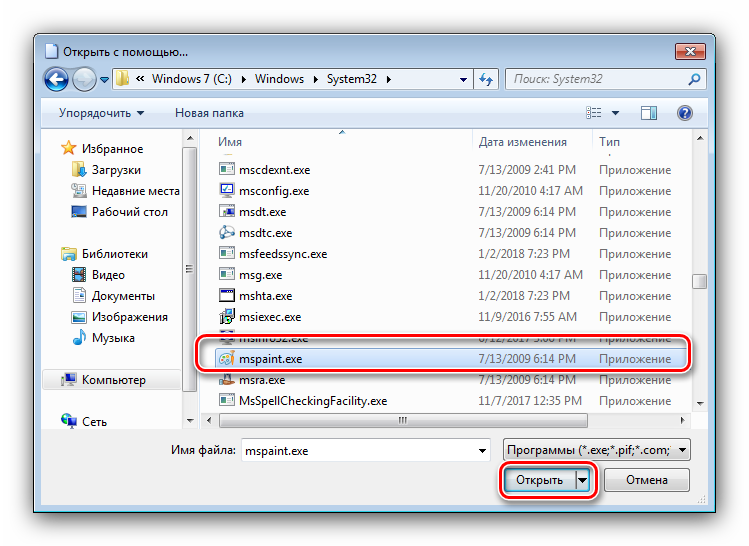 najti-ispolnyaemyj-fajl-programmy-dlya-izmeneniya-assocziaczij-fajlov-v-kontekstnom-menyu-dokumenta-windows-7.png