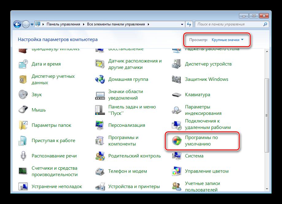 otkryt-punkt-izmeneniya-assocziaczij-fajlov-v-paneli-upravleniya-windows-7.png