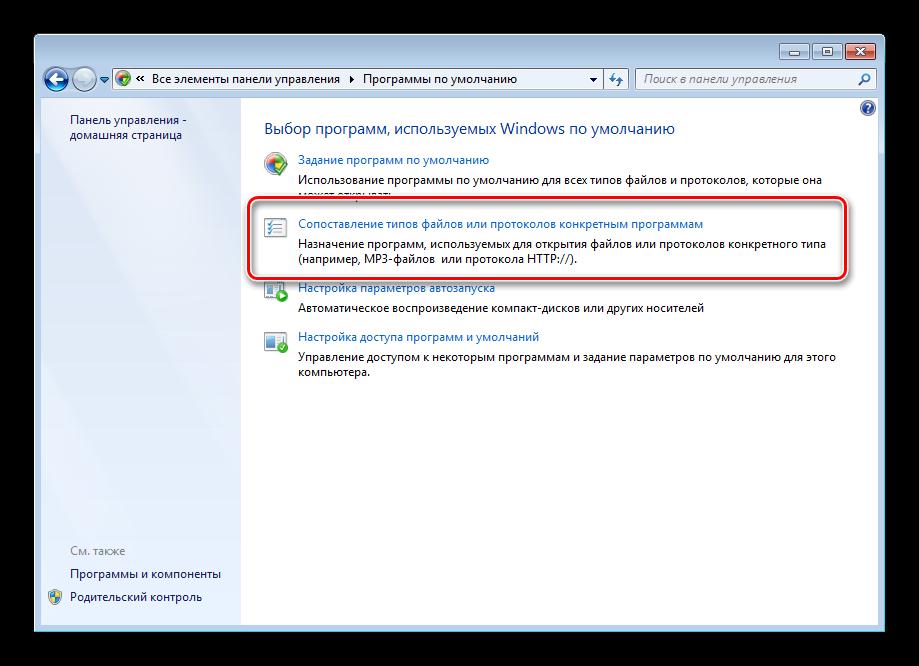 sredstvo-izmeneniya-assocziaczij-fajlov-v-paneli-upravleniya-windows-7.png