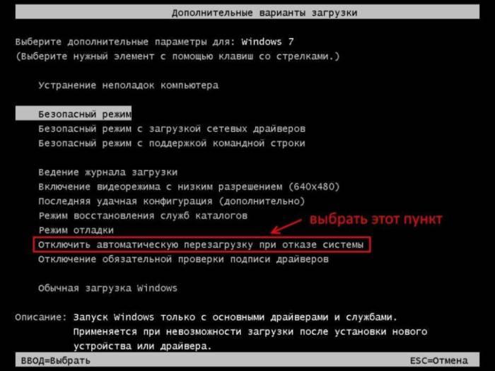 otklyuchenie-avtomaticheskoy-perezagruzki.jpg
