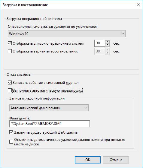 otklyuchenie-perezagruzki-v-windows-10.png