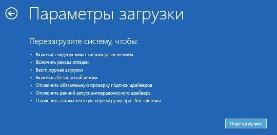 Otkryvaem-parametry-perezagruzki.png