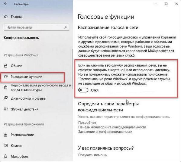 vklyuchenie-raspoznavaniya-golosa-v-word.jpg