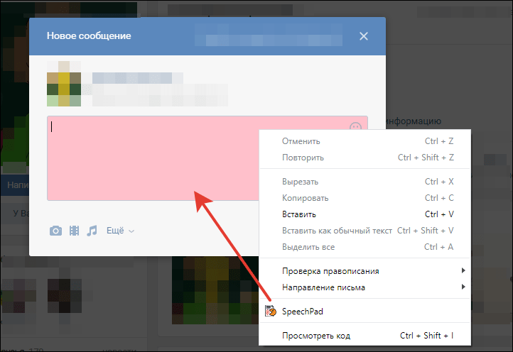golosovoj-vvod-teksta-vkontakte.png