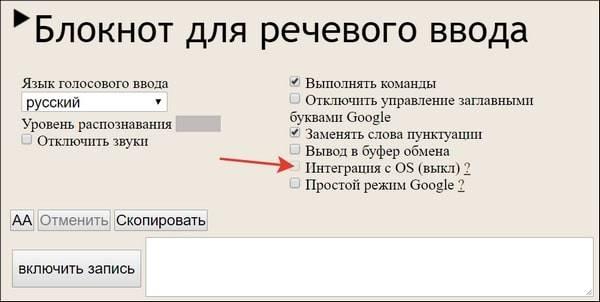 vklyuchenie-integratsii-s-operatsionnoj-sistemoj.jpg