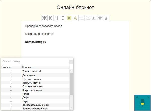 golosovoj-nabor-teksta-v-Voco.png