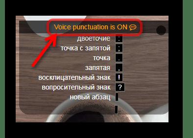 Otklyuchenie-golosovoy-punktuatsii-v-Speechtexter.png