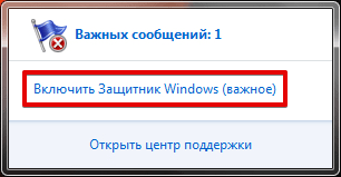 kak-otkljuchit-windows-defender-image6.png