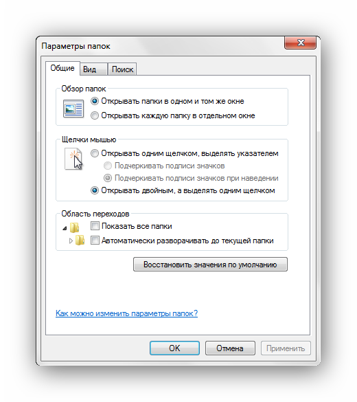 Perehodim-v-razdel-Parametryi-papok-Windows-7.png