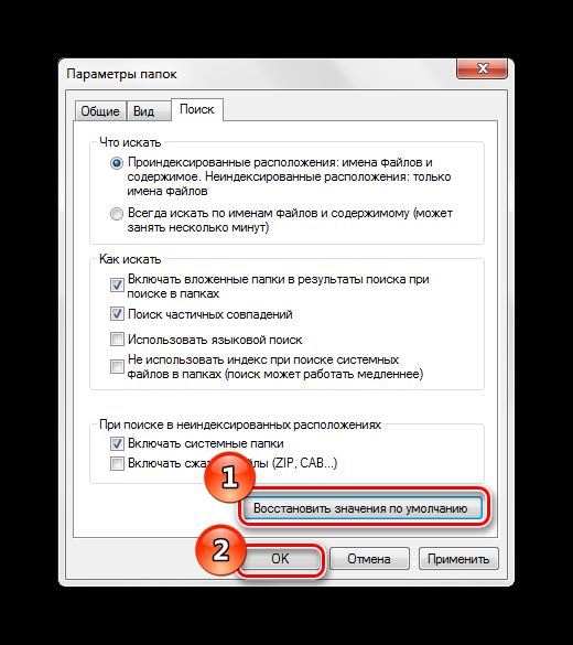 Parametryi-papok-Poisk-Vosstanovit-znacheniya-po-umolchaniyu-Windows-7.png