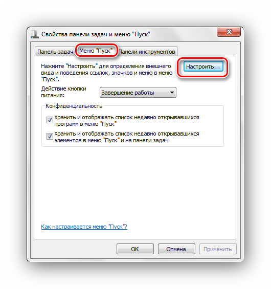 Svoystva-menyu-Pusk-nastroit-Windows-7.png
