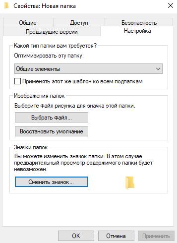 Kak-sozdat-nevidimuyu-papku-v-Windows-10.png