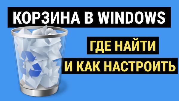 корзина_в_windows.jpeg