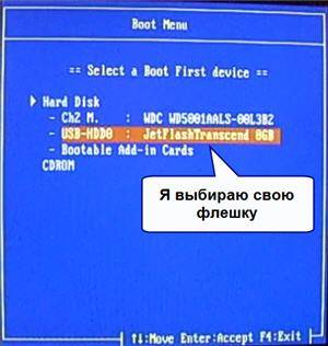 select_boot_device.jpg