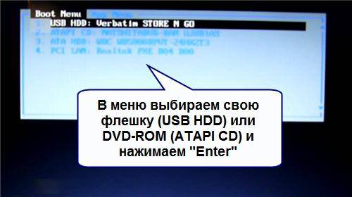 lenovo_boot_menu.jpg