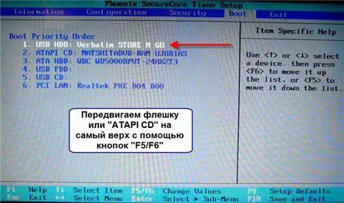 kak_vyibrat_fleshku_na_noutbuke_Lenovo.jpg