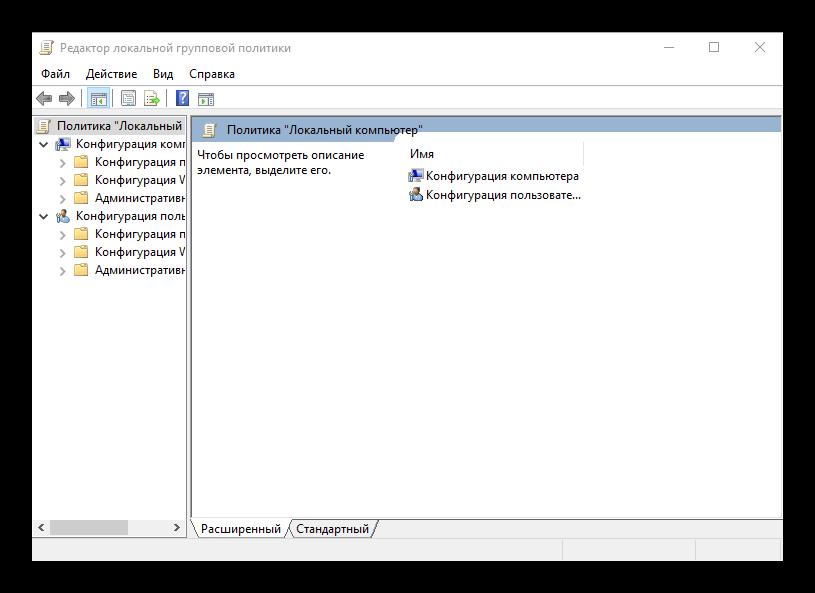 Zapusk-Redaktora-lokalnoy-gruppovoy-politiki-v-Windows-10.png