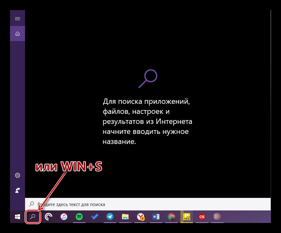Vyizov-okna-poiska-dlya-zapuska-Redaktora-lokalnoy-gruppovoy-politiki-v-Windows-10.png