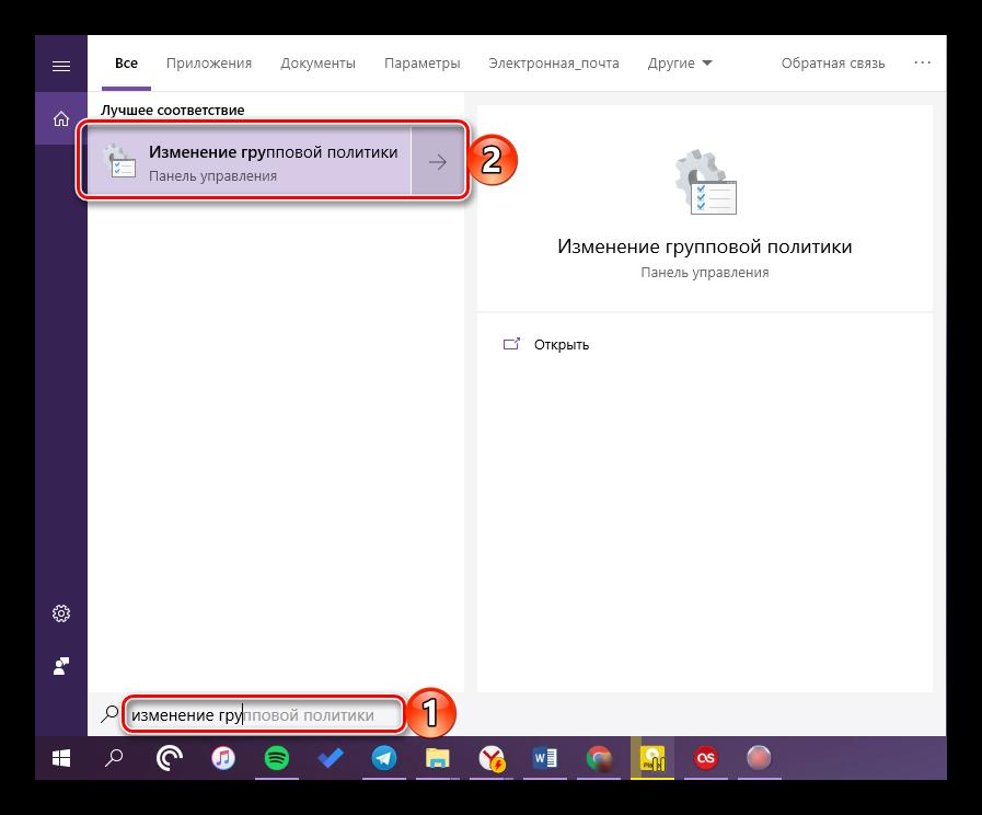 Poisk-Redaktora-lokalnoy-gruppovoy-politiki-v-OS-Windows-10.png