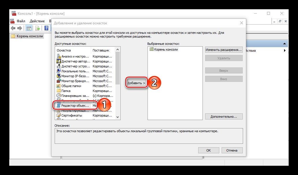 Dobavlenie-osnastki-Redaktora-lokalnoy-gruppovoy-politiki-v-Windows-10.png