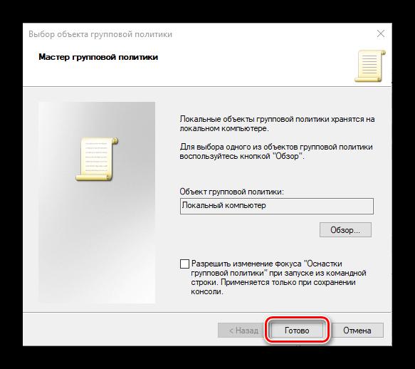 Podtverzhdenie-dobavleniya-osnastki-Redaktora-lokalnoy-gruppovoy-politiki-v-Windows-10.png