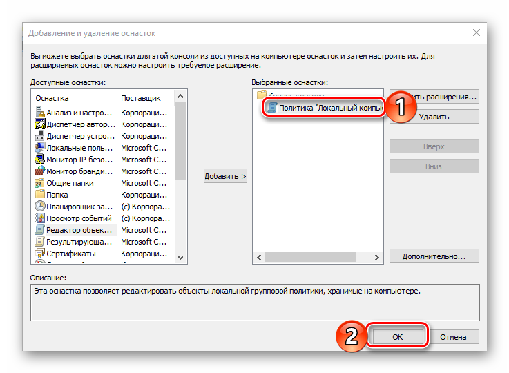 Osnastka-Redaktora-lokalnoy-gruppovoy-politiki-dobavlena-v-Windows-10.png